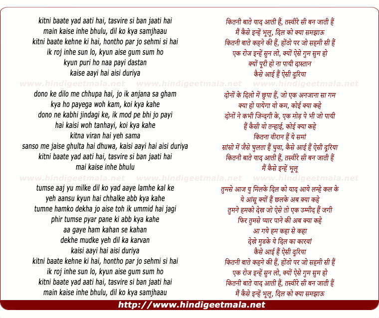 lyrics of song Kitni Baate (Reprise)