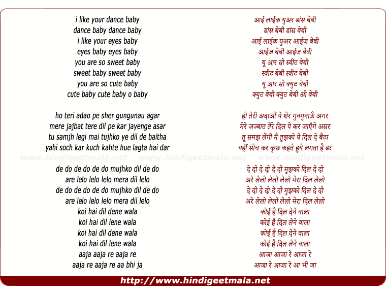 lyrics of song Koi Hai Dil Dene Wala