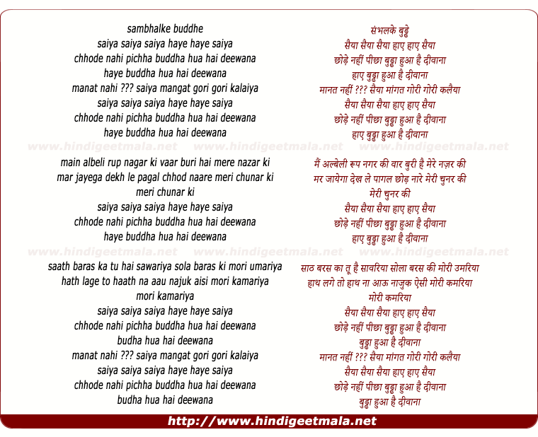 lyrics of song Saiya Saiya