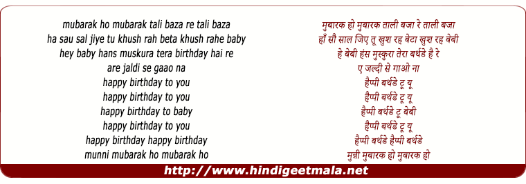 lyrics of song Heppy Budday Beybee