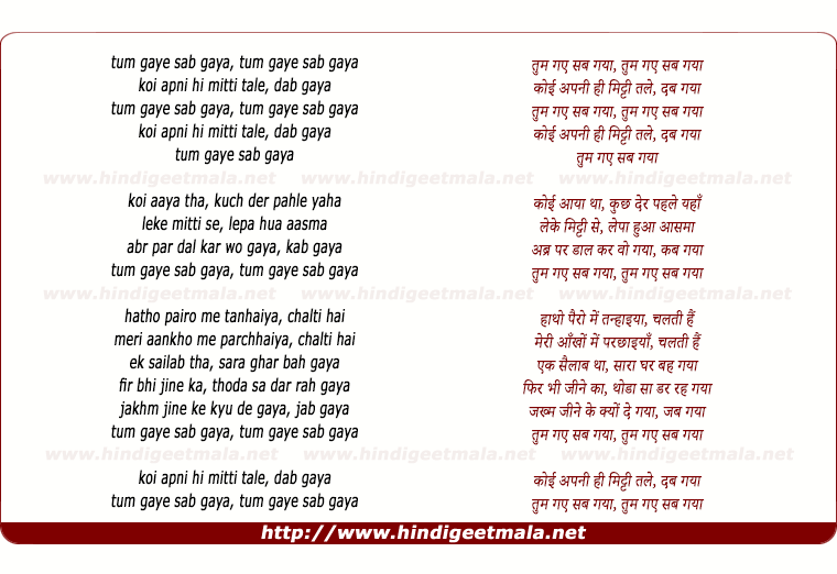 lyrics of song Tum Gaye Sab Gaya
