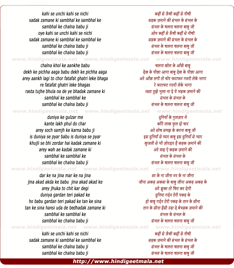 lyrics of song Kahi Se Oonchi Kahi Se Nichi