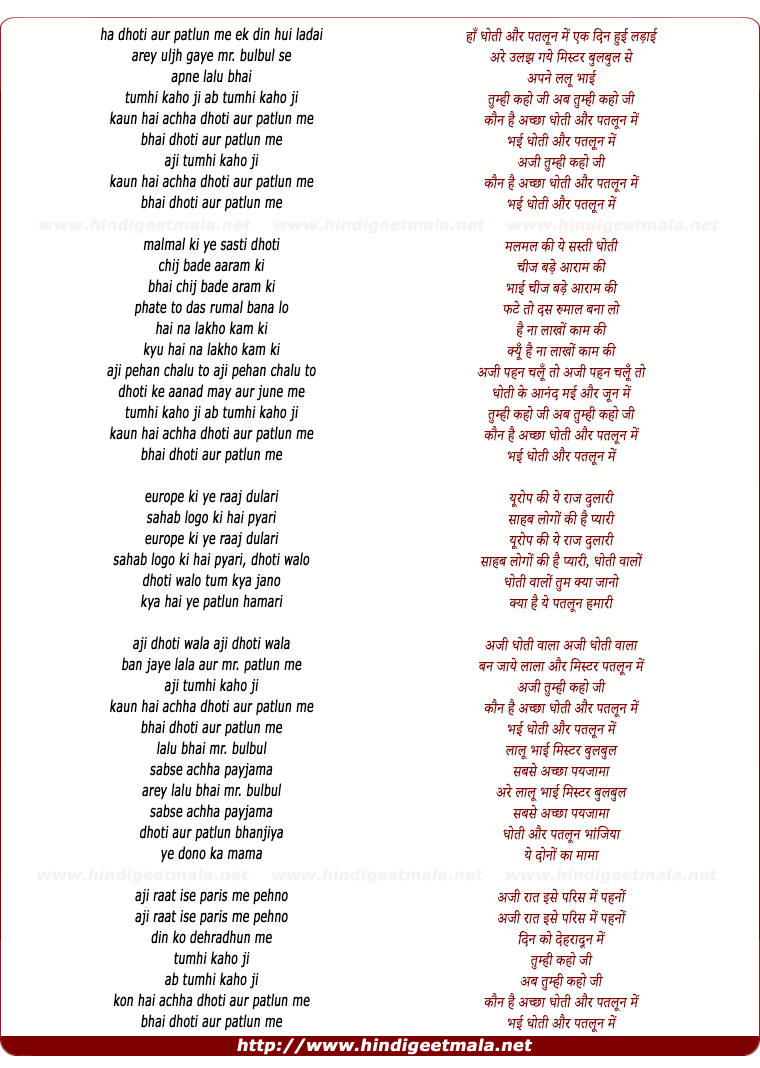 lyrics of song Aji Tum Hi Kaho Ji