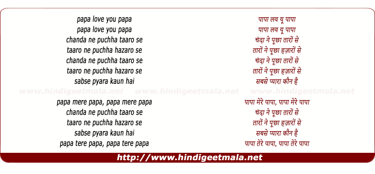 lyrics of song Papa Mere Papa (1)