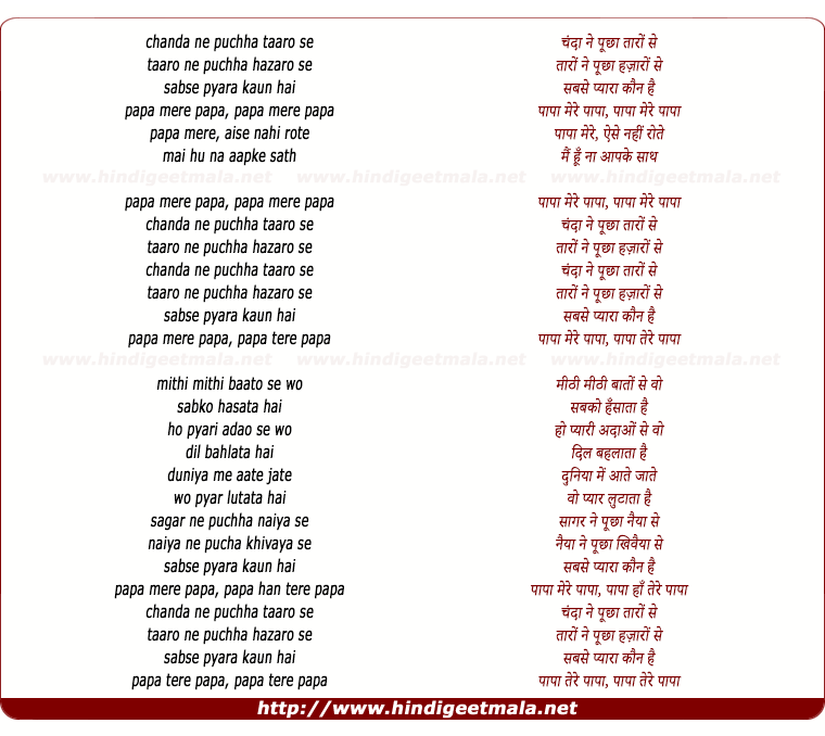 lyrics of song Papa Mere Papa (2)