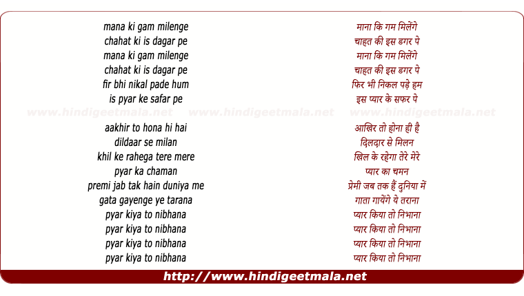 lyrics of song Pyar Kiya To Nibhana (Sad)