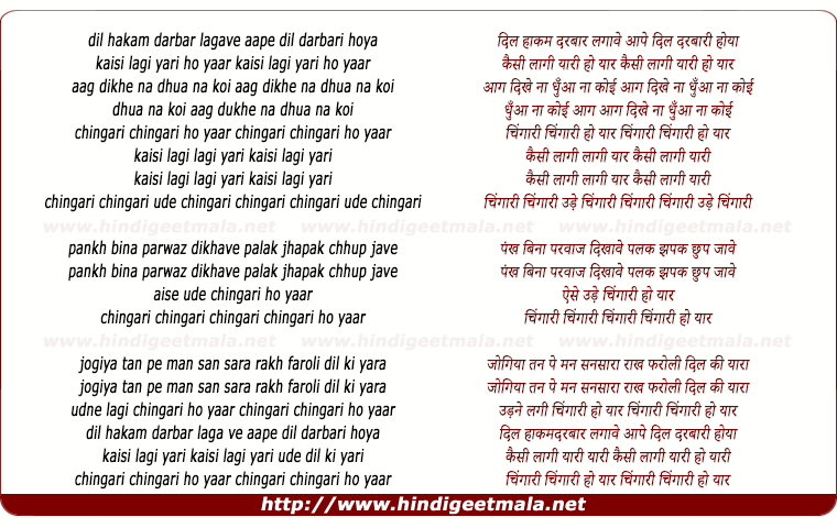 lyrics of song Chingaari Chingaari Ho Yaar