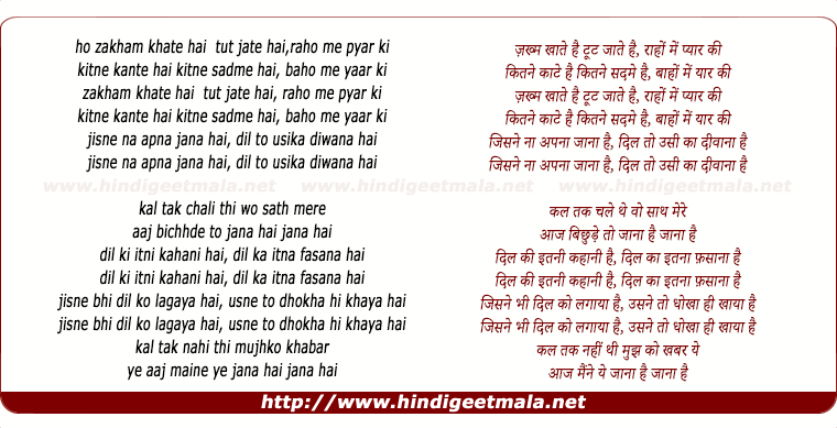 lyrics of song Dil Ki Itni Kahani Hai (Sad)