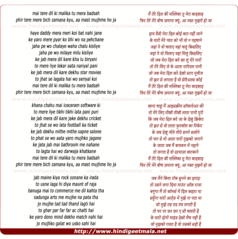 lyrics of song Mai Tere Dil Ki Malika Tu Mera Badsaah