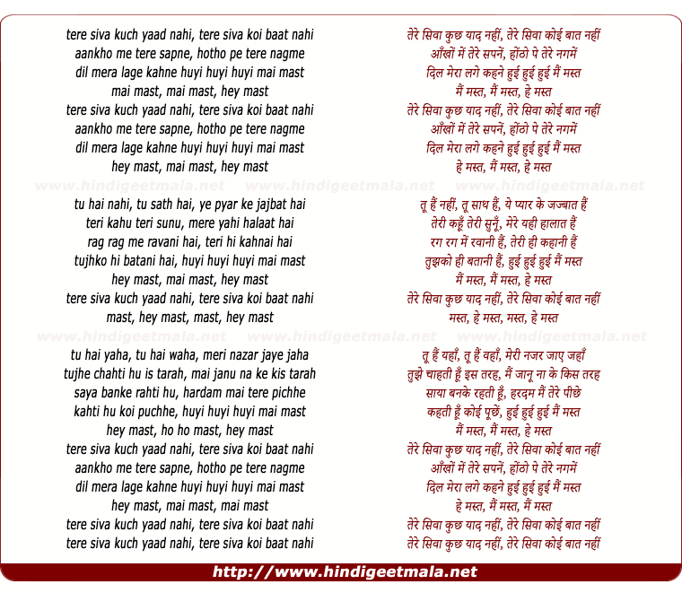 lyrics of song Tere Siva Kuchh Yaad Nahi