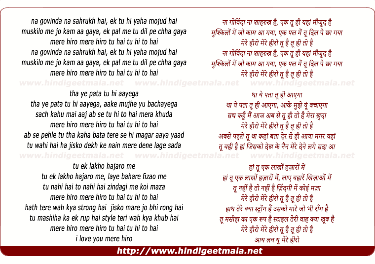 lyrics of song Na Govinda Na Sahrukh Hai