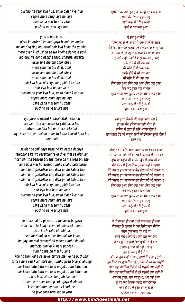 lyrics of song Puchho Na Yaar Kya Hua