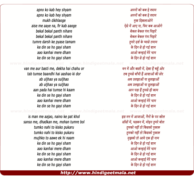 lyrics of song Aao Kanhai Mere Dham
