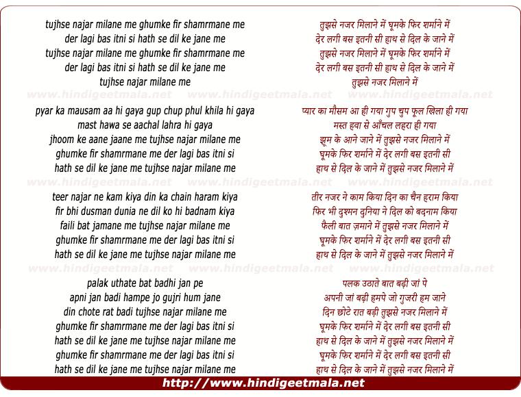 lyrics of song Tujhse Nazar Milane Me