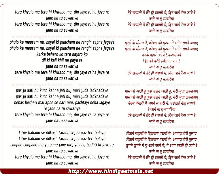 lyrics of song Tere Khayalo Me Tere Hi Khawabo Me