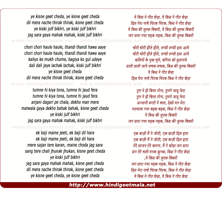 lyrics of song Ye Kisne Geet Chheda