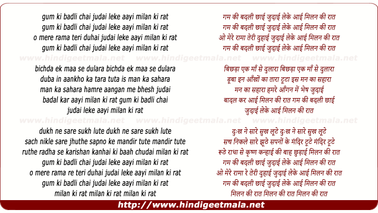 lyrics of song Gham Ki Badali Chhayi Judayi Le Ke Aayi