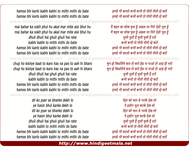 lyrics of song Humse Bhi Kar Lo Kabhi To Kabhi Mitthi Mitthi Do Baate