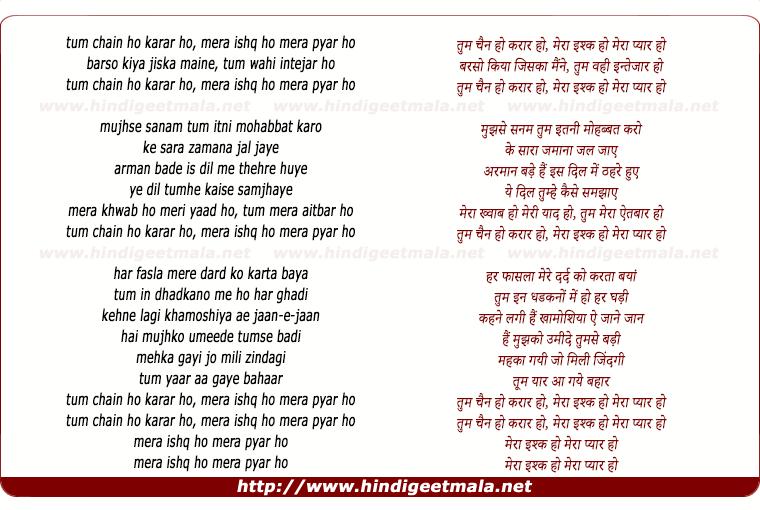 lyrics of song Tum Chain Ho (Remix)