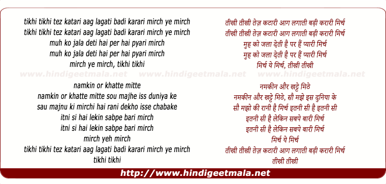 lyrics of song Tikhi Tikhi Mirch (Remix)