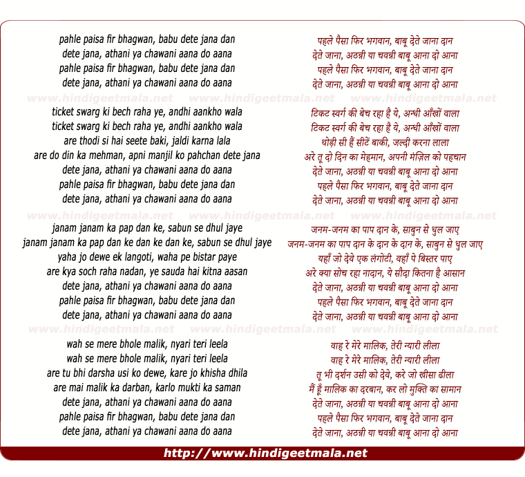 lyrics of song Pehle Paisa Phir Bhagwan