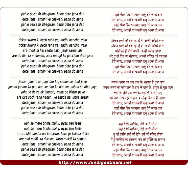 Ek Paas Hai Tu Babu Song Lyrics: पहले पैसा फिर भगवान