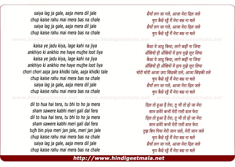 lyrics of song Saiya Lag Ja Gale Aaja