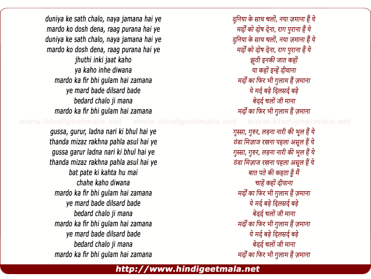 lyrics of song Ye Mard Bade Dil Sard Bade (Male)