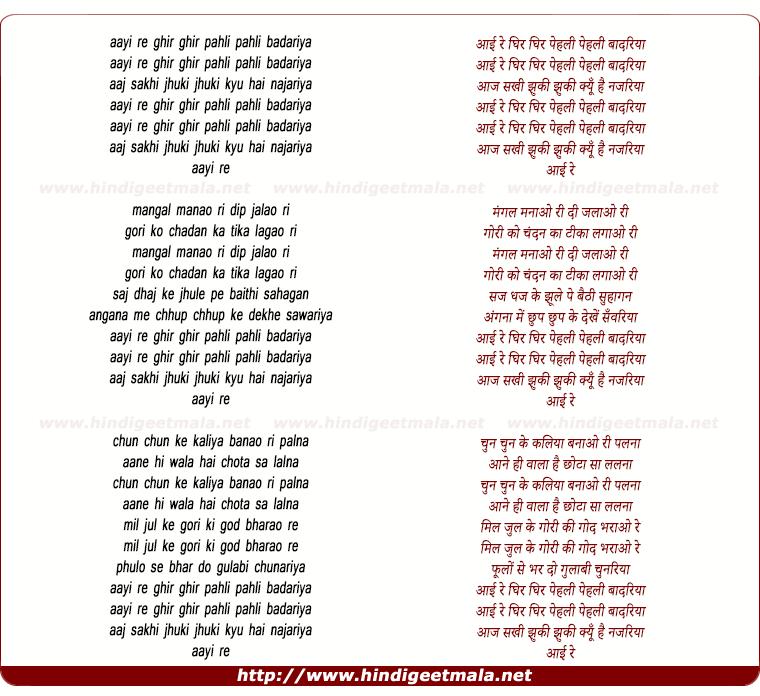 lyrics of song Aayi Re Ghir Ghir Pehli Pehli Badariya