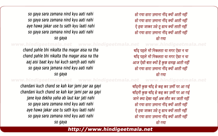 lyrics of song So Gaya Sara Zamana Nind Kyu Aati Nahi
