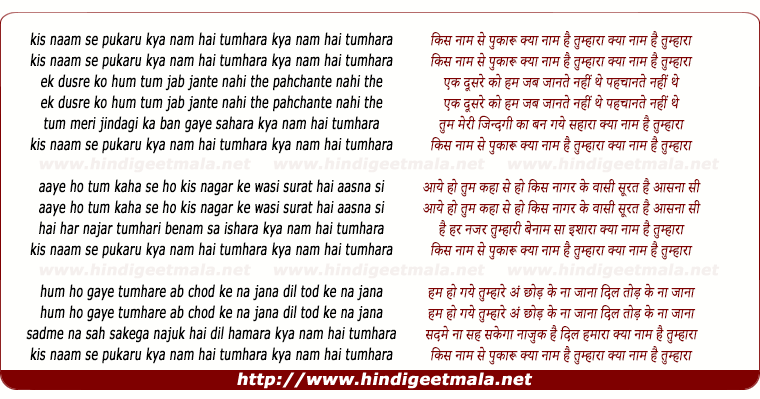 lyrics of song Kis Naam Se Pukaru Kya Naam Hai