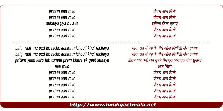 lyrics of song Pritam Aan Milo