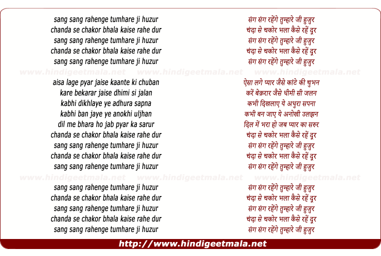 lyrics of song Sang Sang Rahenge Tumhare O Huzur (Sad)