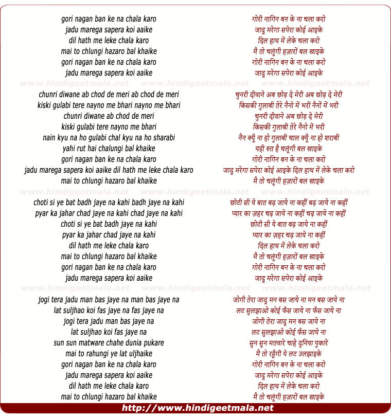 lyrics of song Gori Naagan Ban Ke Na Chala Karo