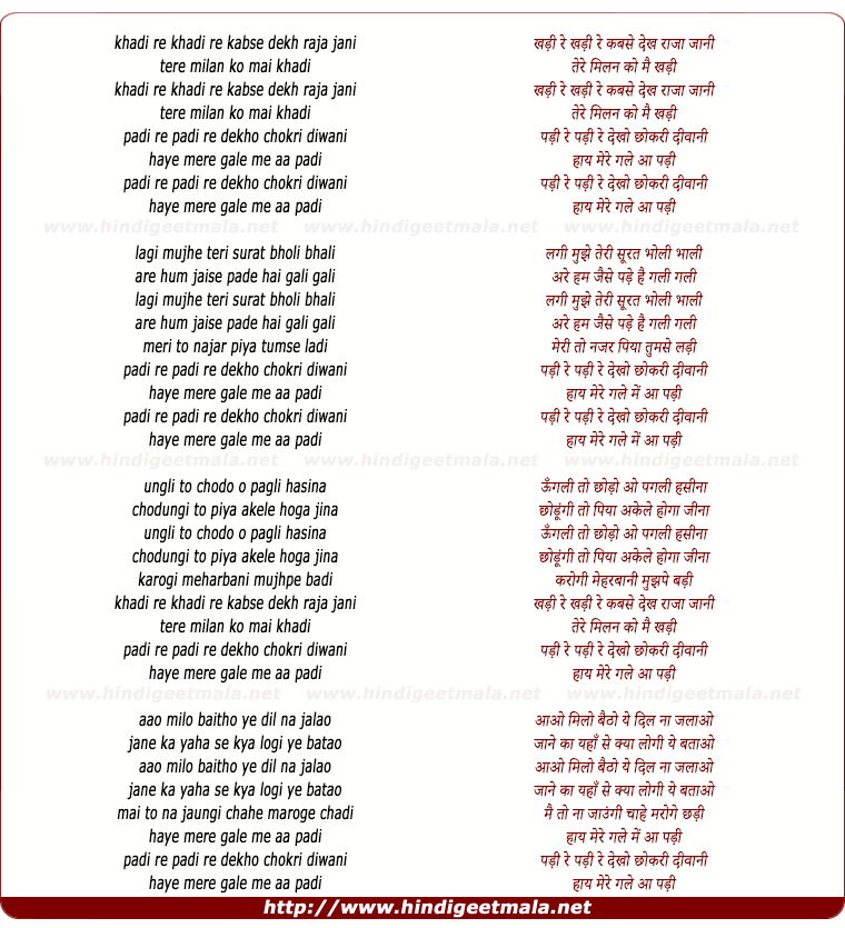 lyrics of song Khadi Re Khadi Re Kab Se Dekh Raja Jaani
