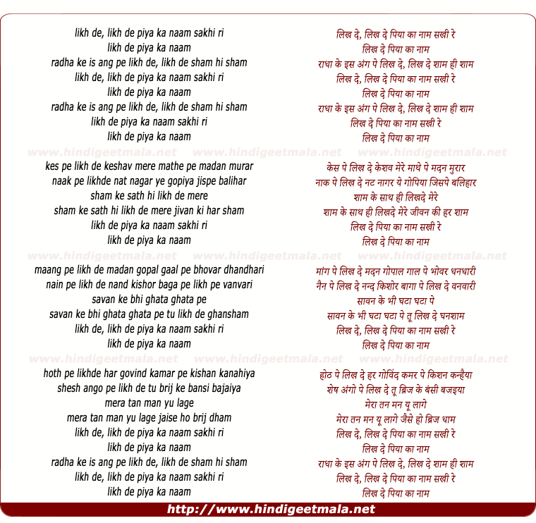 lyrics of song Likh De Piya Ka Naam Sakhi Ri