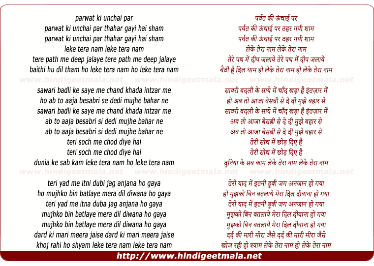 lyrics of song Parbat Ki Unchai Par Thehar Gayi Hai Shaam
