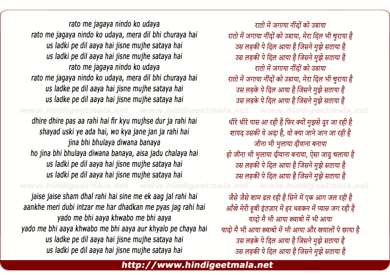 lyrics of song Us Ladki Pe Dil Aaya Hai