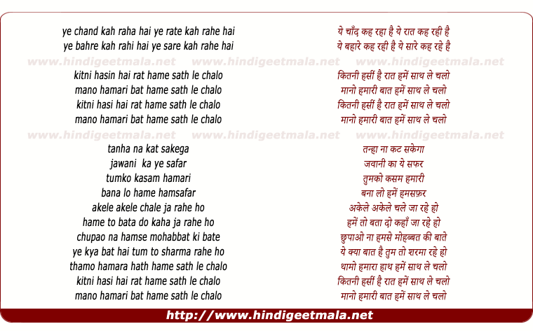 lyrics of song Kitni Hasin Hai Raat