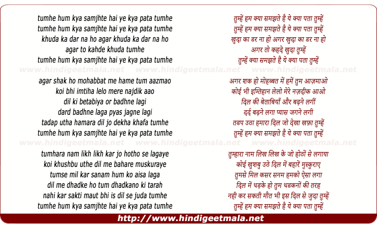 lyrics of song Tumhe Hum Kya Samajhte Hai