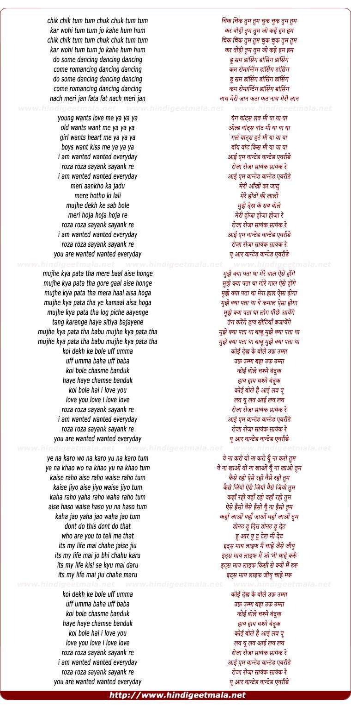 lyrics of song Roza Roza Sayank Sayank Re