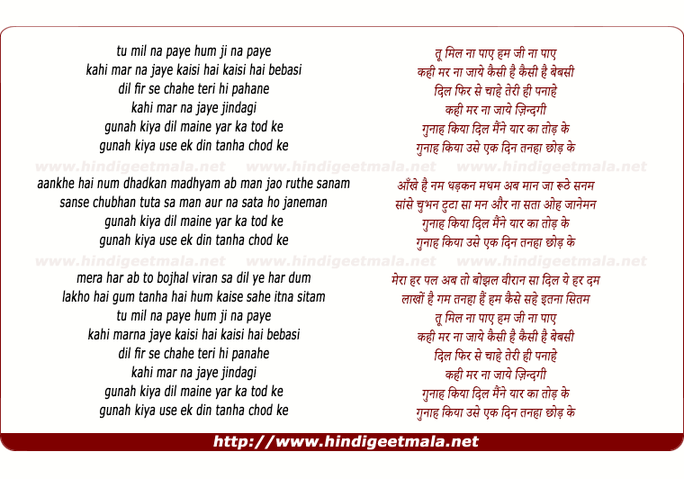 lyrics of song Gunaah (Unplugged)