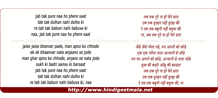 lyrics of song Jab Tak Pure Naa Hon Phere Saat (2)