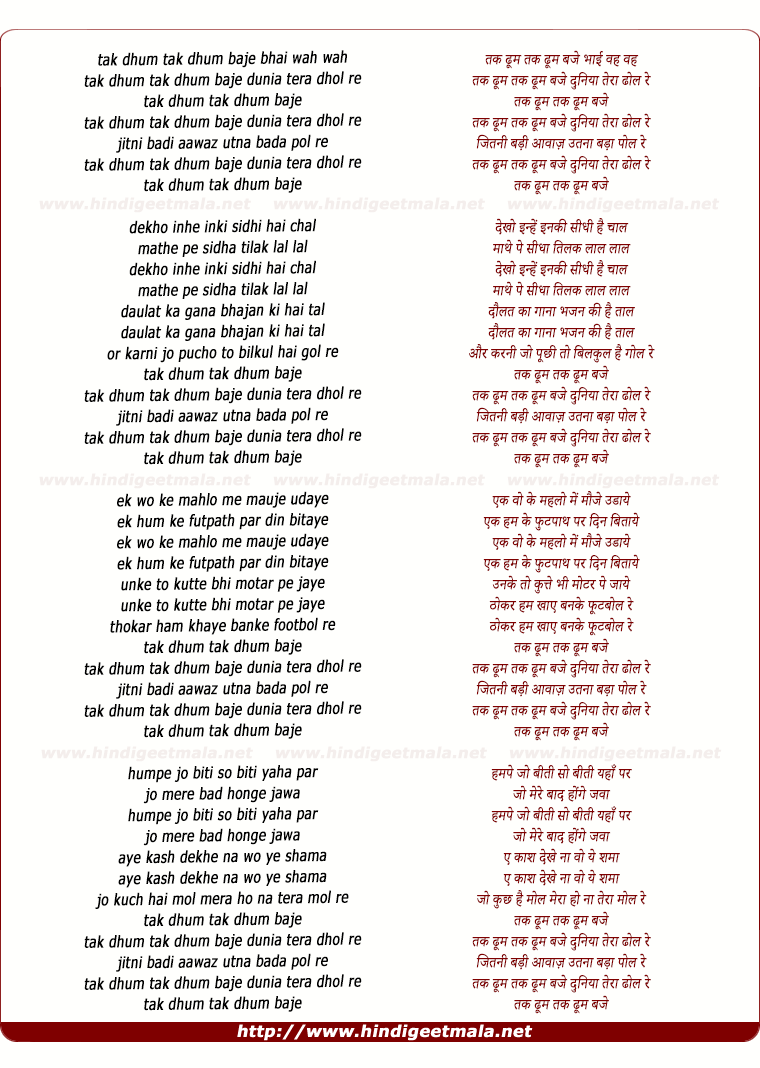 lyrics of song Tak Dhum Tak Dhum Baje
