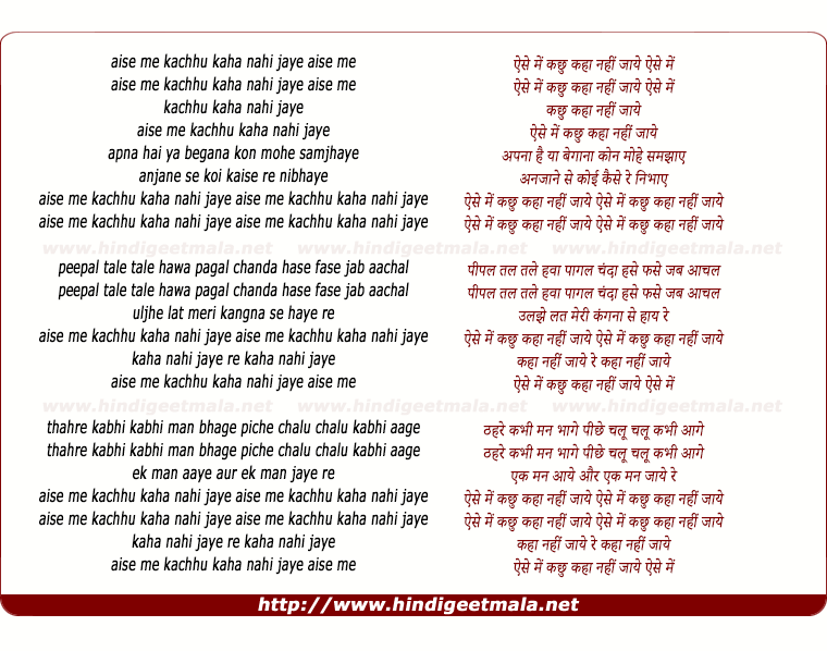 lyrics of song Aise Me Kachhu Kaha Nahi Jaye