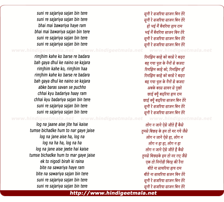 lyrics of song Suni Re Sajaria Sajan Bin Tere