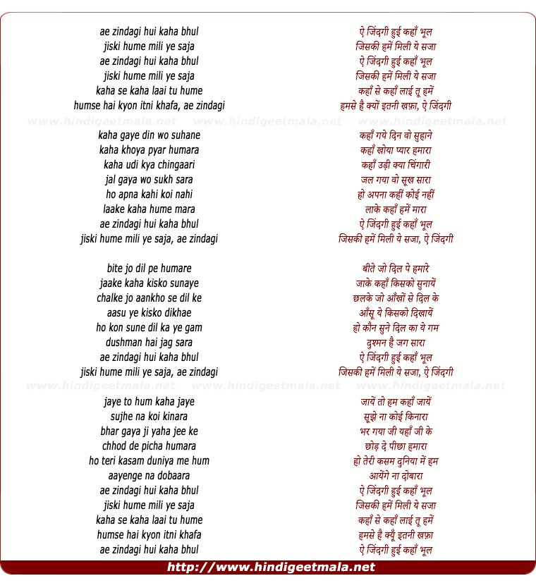 lyrics of song Ae Zindagi Hui Kaha Bhool (Male)