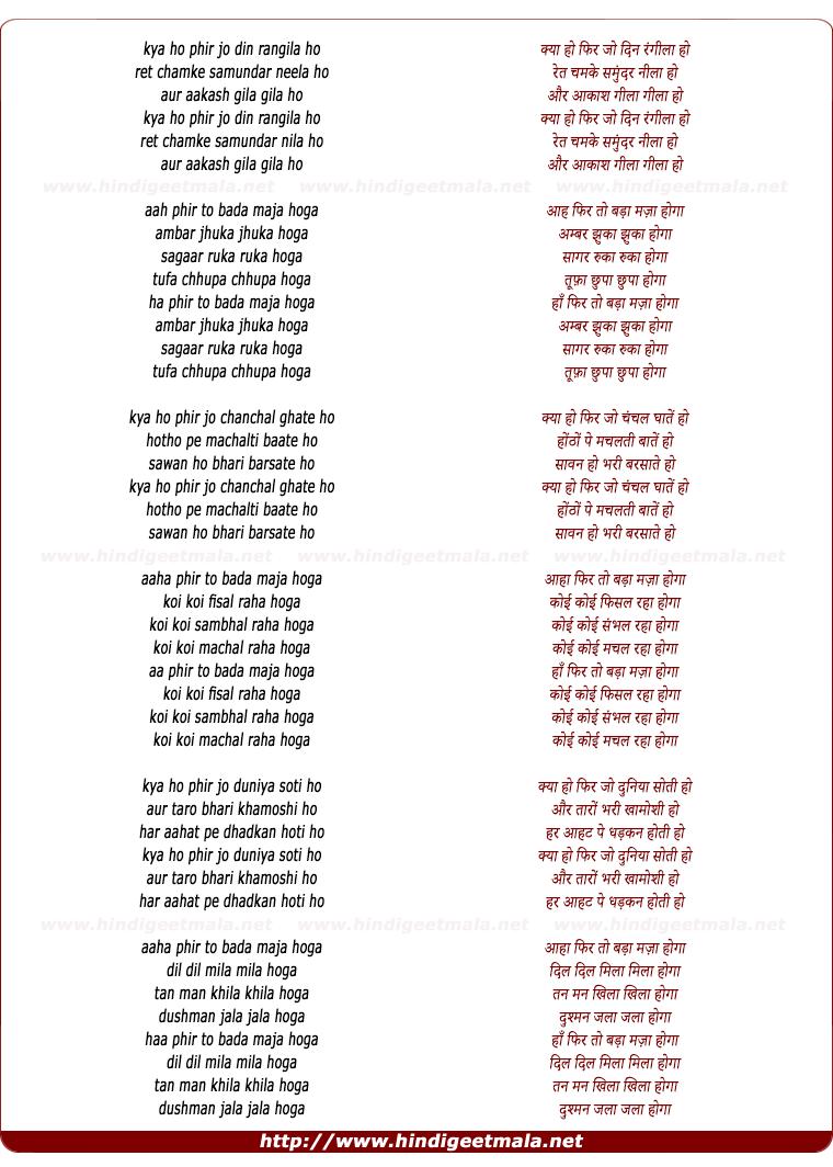 lyrics of song Kya Ho Phir Jo Din Rangila Ho