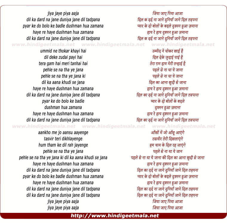 lyrics of song Dil Ka Dard Na Jane Duniya Jane Dil Tadapna