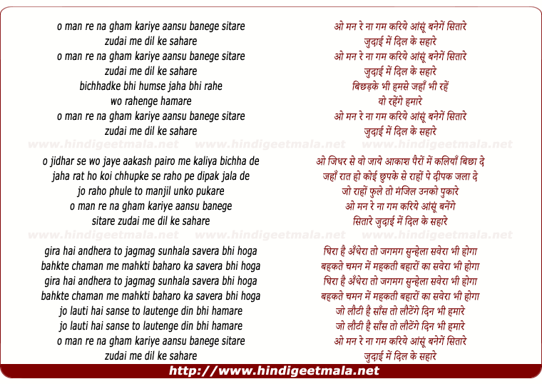 lyrics of song Man Re Na Gham Kar